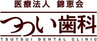 つつい歯科