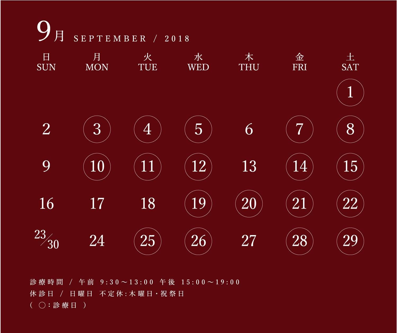 2018年つつい歯科診療カレンダー