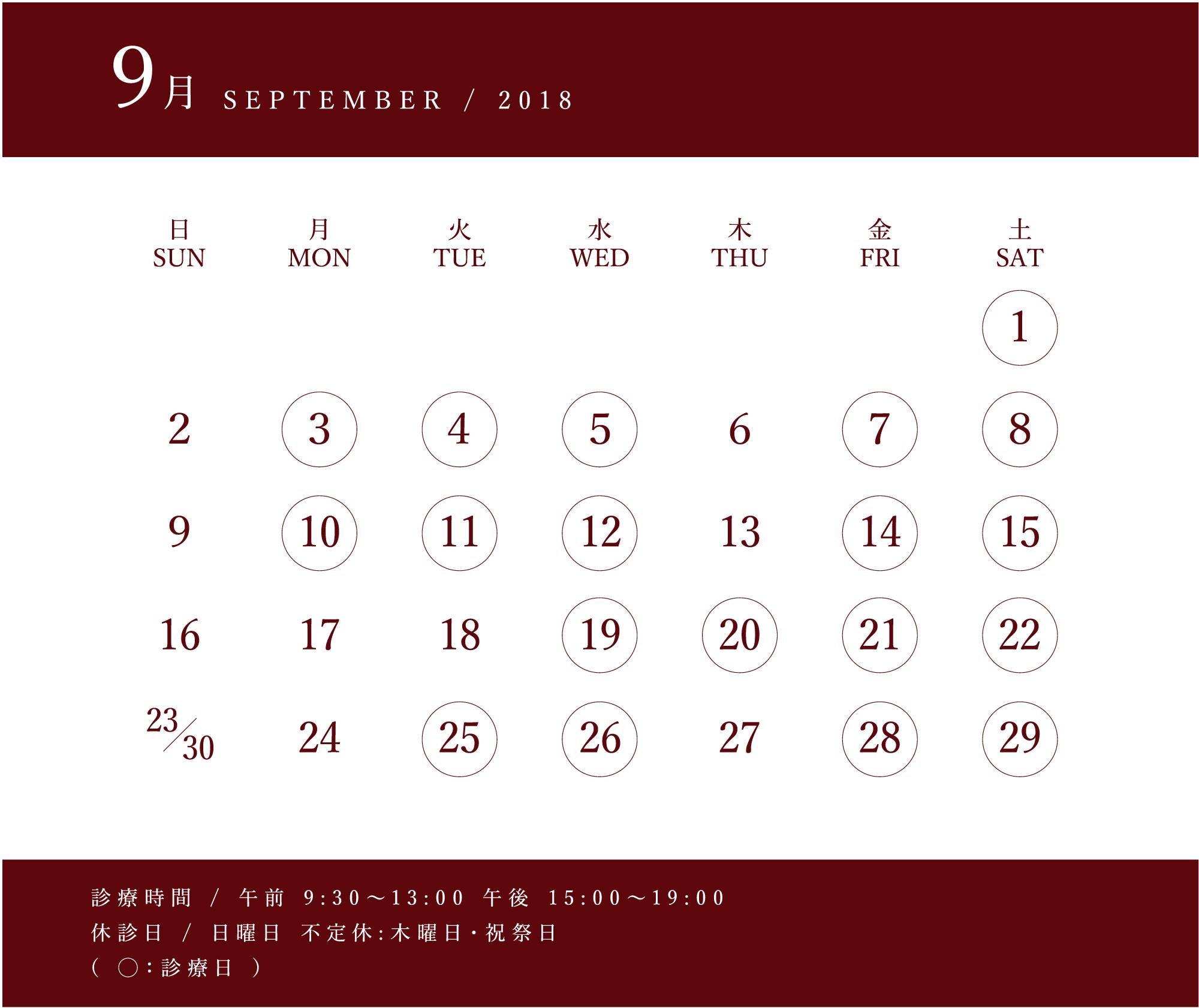 2018年9月つつい歯科診療カレンダー