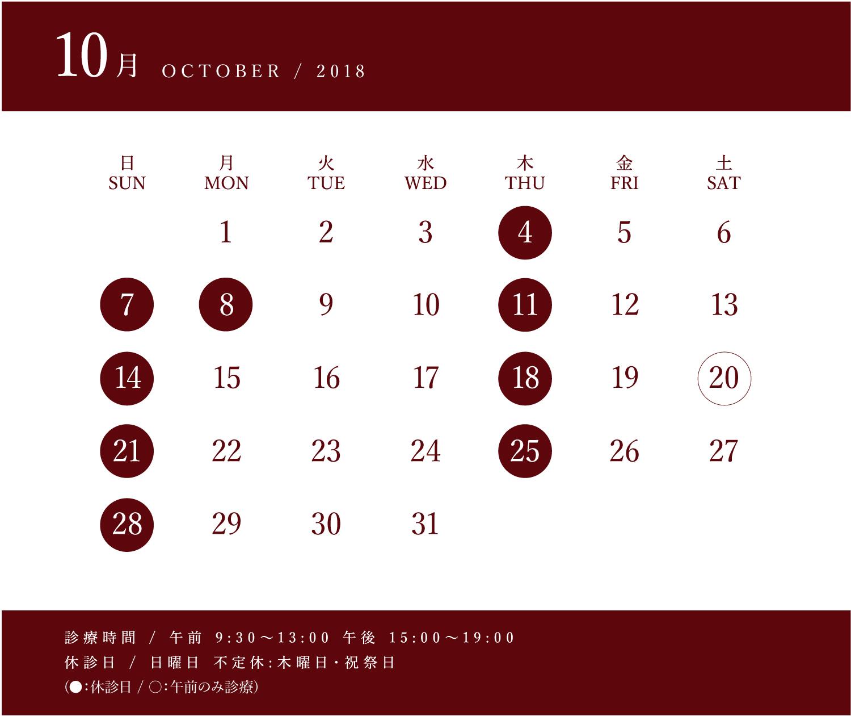 2018年10月つつい歯科休診日カレンダー