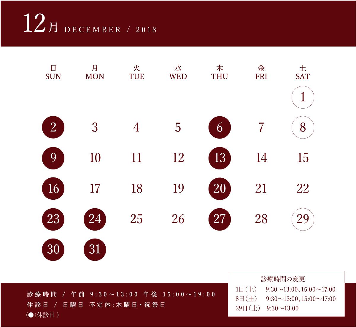 12月休診カレンダー