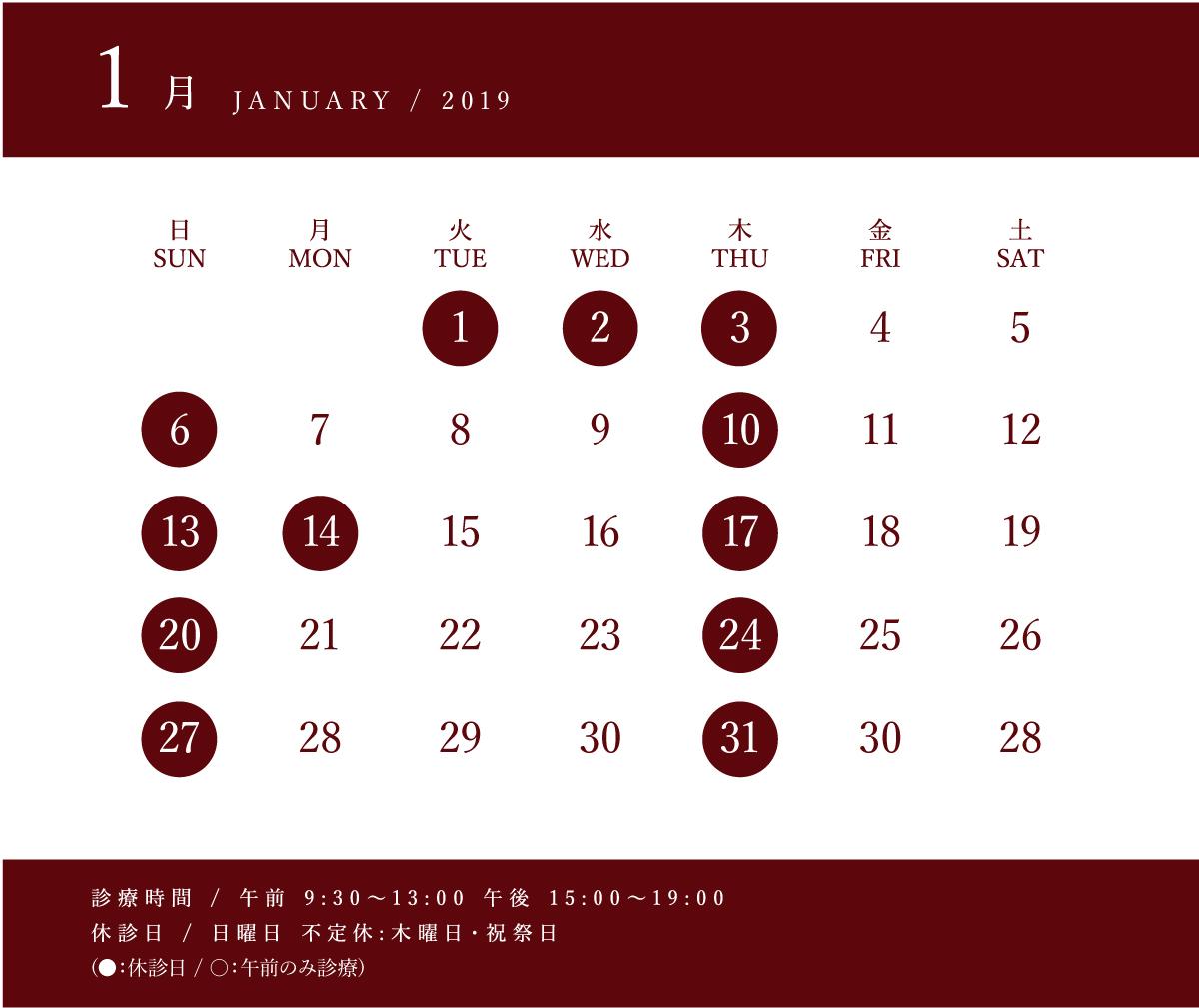 2019年1月休診カレンダー