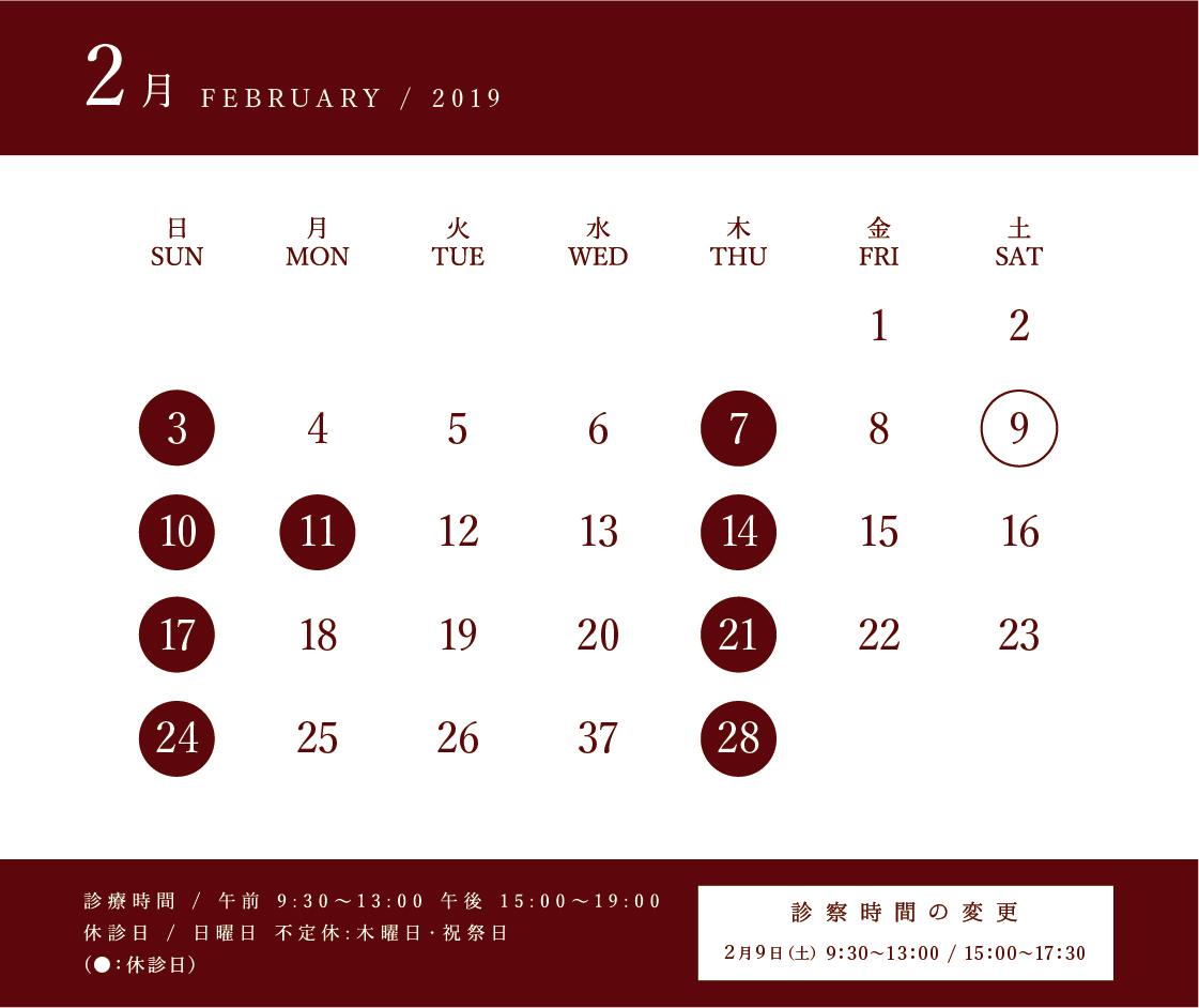 2019年2月休診日カレンダー