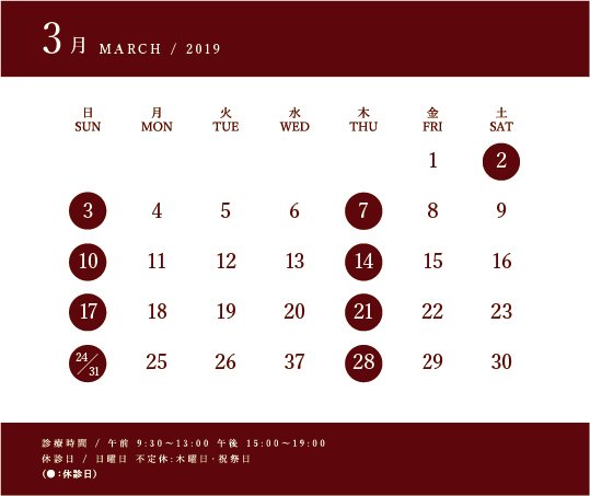 2019年3月休診日カレンダー