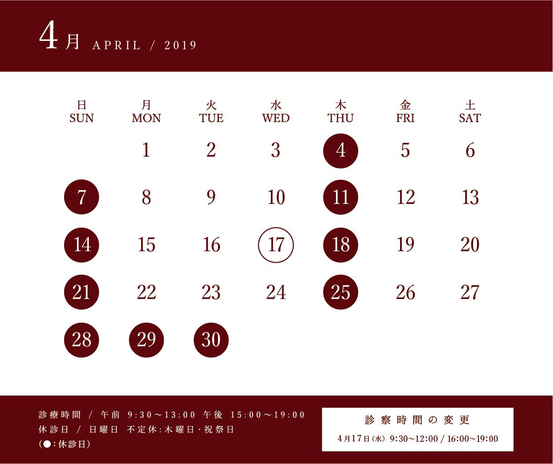 2019年4月休診日カレンダー