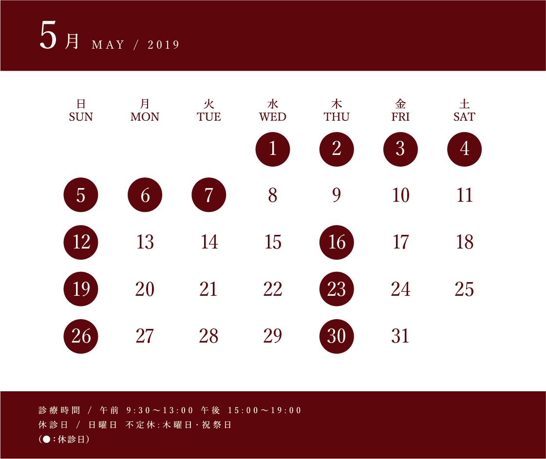 2019年5月つつい歯科休診日カレンダー
