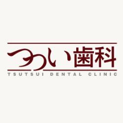つつい歯科ロゴ