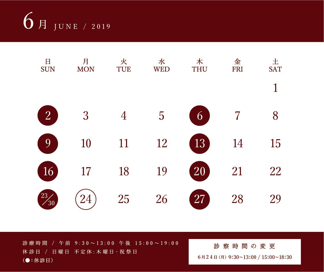 2019年6月つつい歯科休診日カレンダー