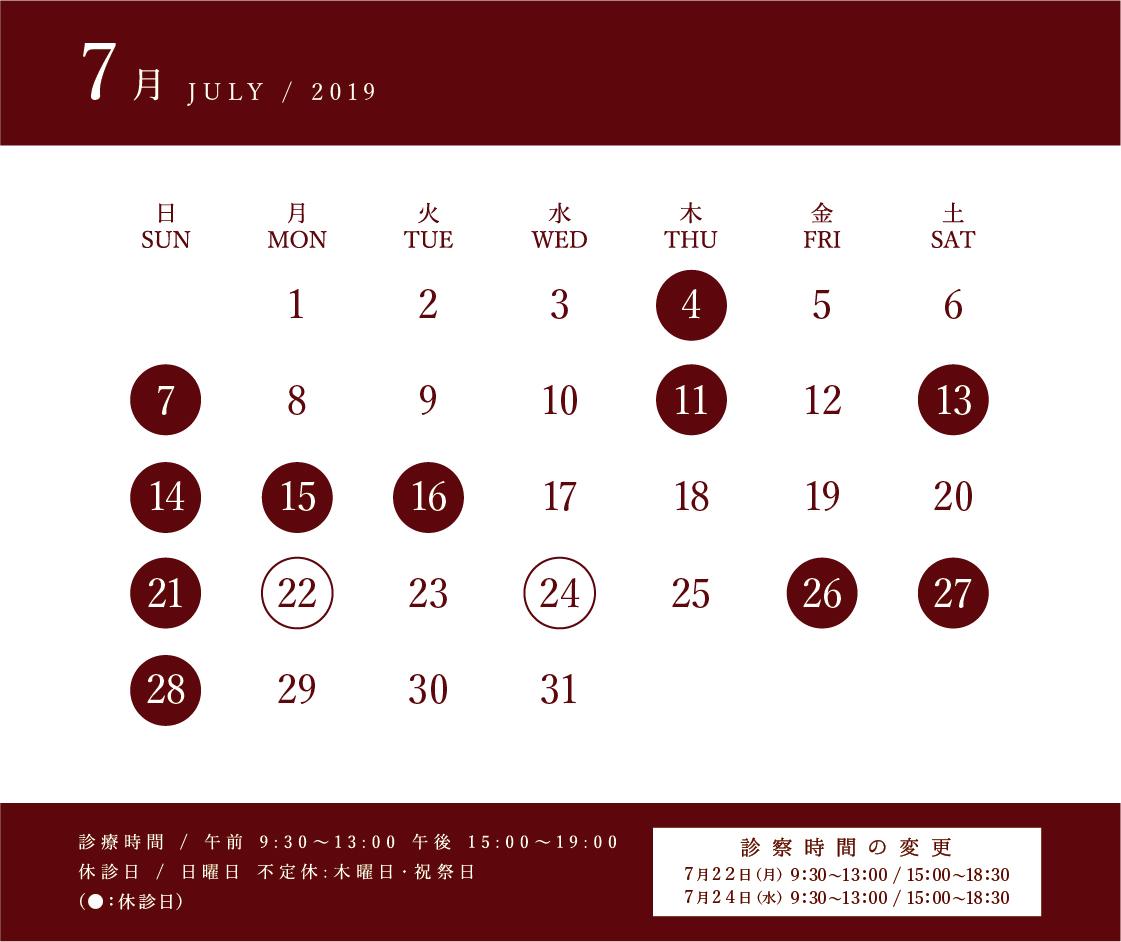 2019年7月つつい歯科休診日カレンダー